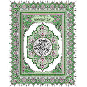 Al Quran AL Majeed application Tajweed
