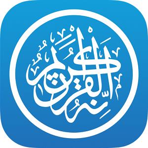 Application Apprendre et mémoriser le Coran