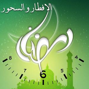 Ramadan Times télécharger horaire de prière